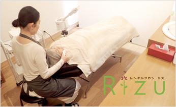 レンタルサロン Rizu