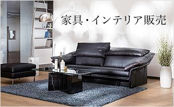 家具・インテリア販売